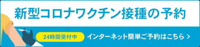 情報 コロナ 新潟 市 新型コロナワクチンの個別接種について 新潟市